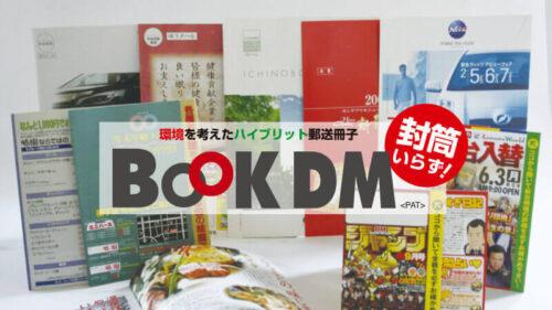 BOOKDMのトップ画像
