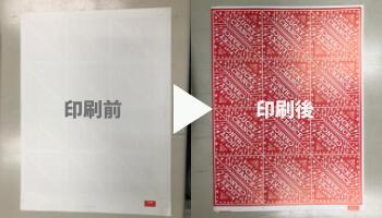 セミオーダーくじの印刷前と後の比較