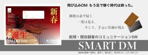 smart dmのトップ画像