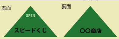 三角くじ 2色