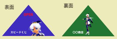 三角くじ 4色