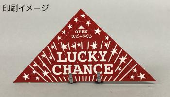 三角くじ 印刷イメージ