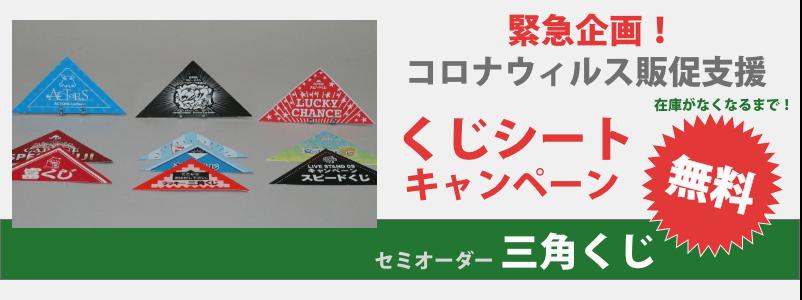 三角くじ キャンペーン