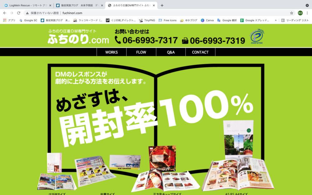 ふち糊DM専門サイト